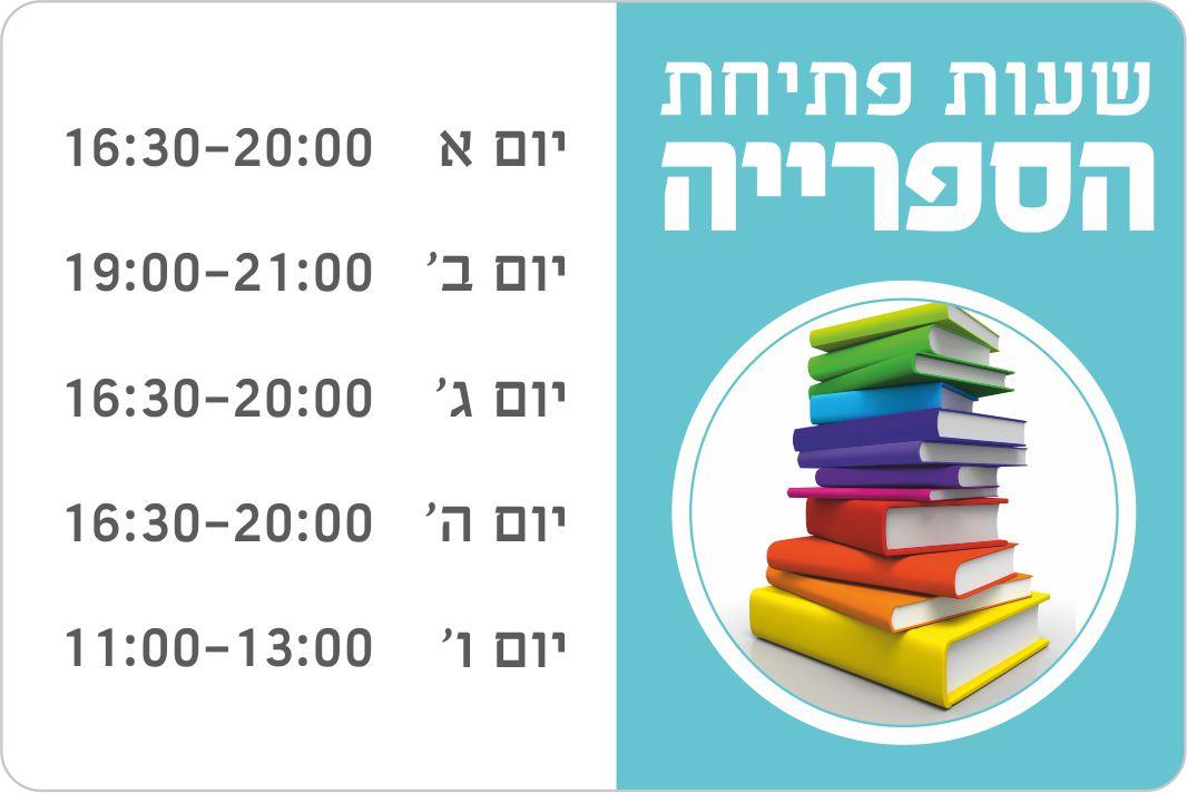 מודעה ספרייה