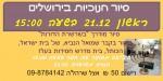 סיור חנוכיות בירושלים2014