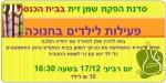 פעילות לחנוכה בבית הכנסת