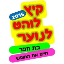 קיץ לוהט לנוער בת חפר 2015 - לוגו קטן