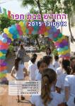 AlonBH-2015-10