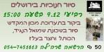 סיור חנוכיות בירושלים2015ppt