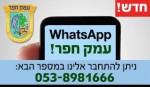 WhatsApp Emek Hefer - small