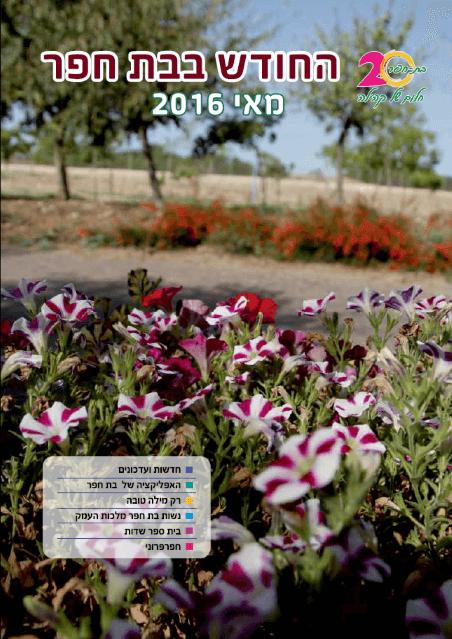 עלון בת חפר - מאי 2016