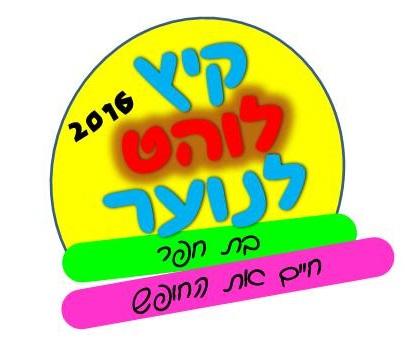 לוגו של קיץ לוהט