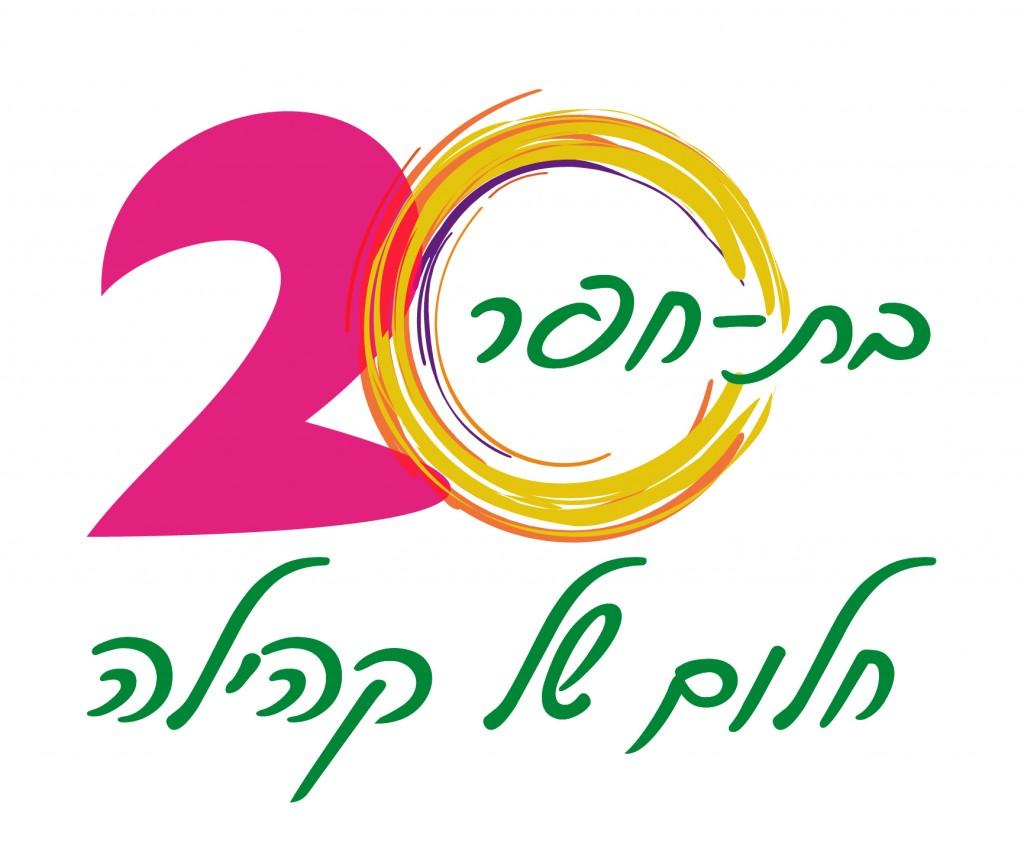 לוגו 20 שנה לבת חפר