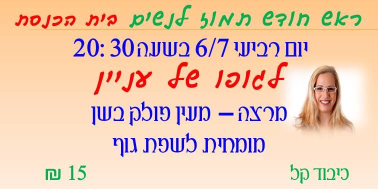 ערב נשים ראש חודש- לגופו של עניין 6.7.16