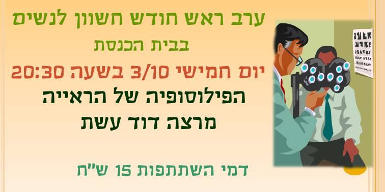 ערב נשים ראש חודש חשוון 3.11.16