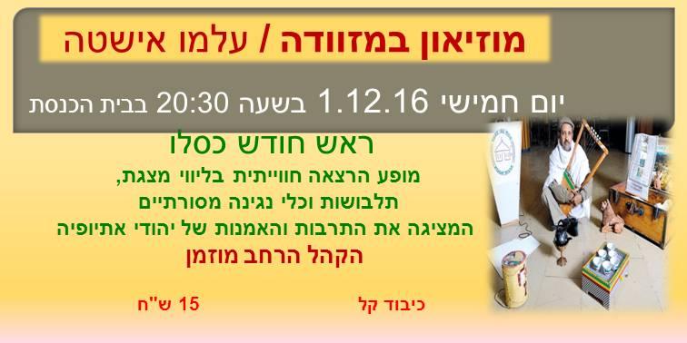 ערב ראש חודש כסלו- מוזיאון במזוודה 1.12.16