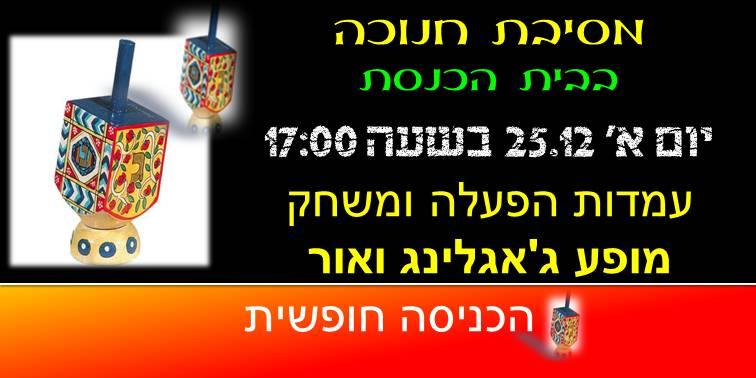 מסיבת חנוכה בבית הכנסת 25.12.16