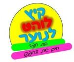 לוגו קיץ לנוער