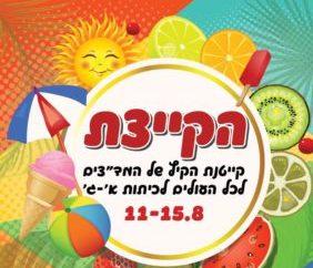 הקייצת – קייטנת הקיץ של המד״צים!