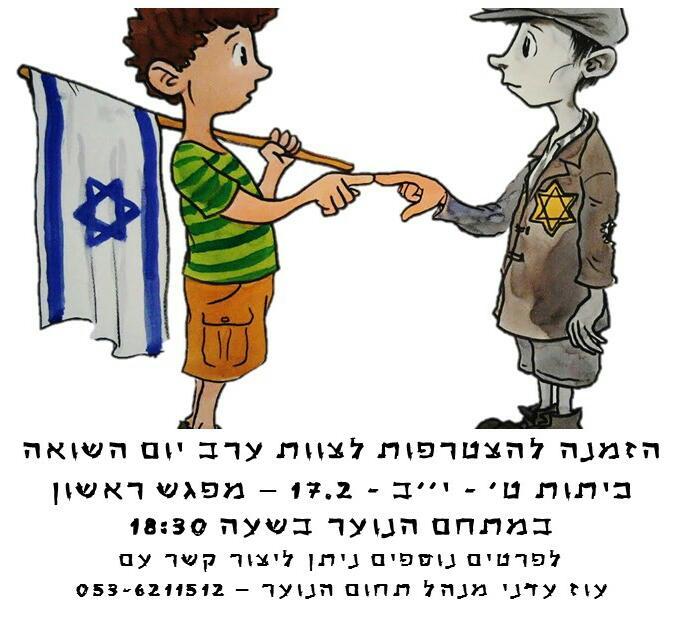 הנכם מוזמנים להצטרף לצוות טקס ערב יום השואה