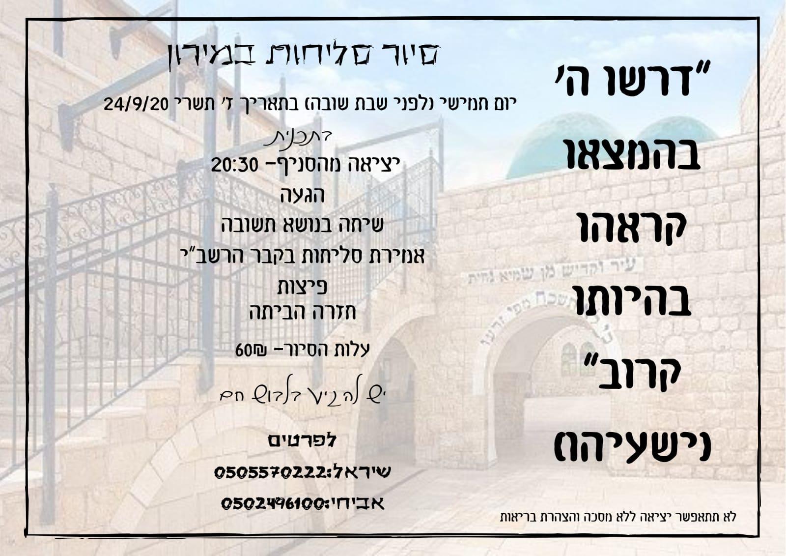 """נסיעה לסיור סליחות בקבר הרשב""""י (הר מירון) 24.9 יום ה'"""