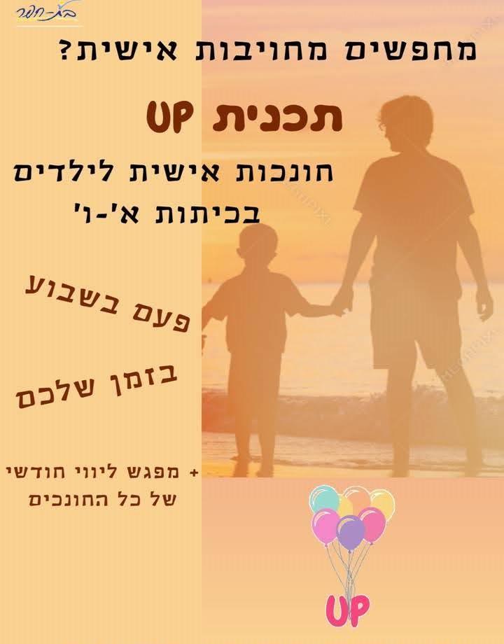 UP – חונכות אישית