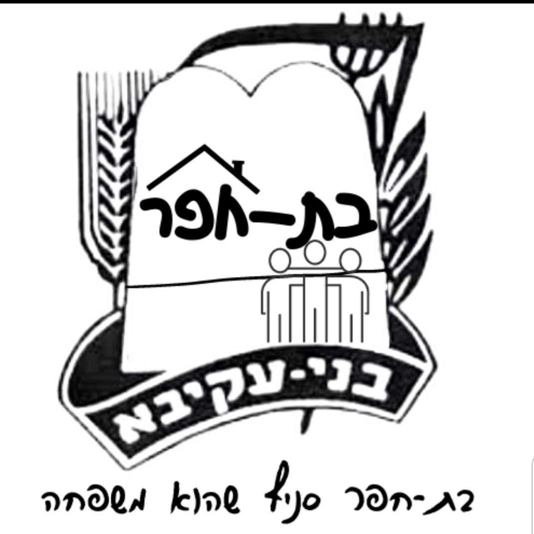 """מכירת קפוצ'ון סניפי – חודש ארגון תשפ""""א"""