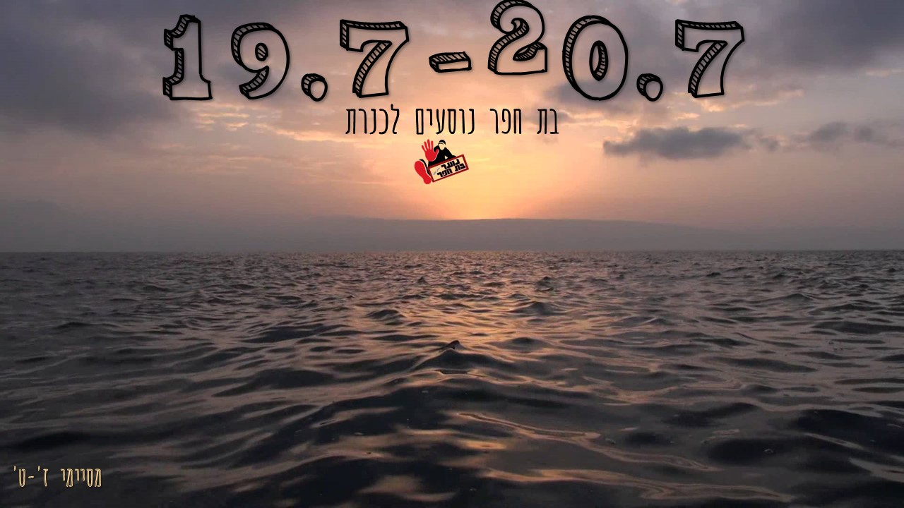 19.7-20.7 כנרת ז'-ט'