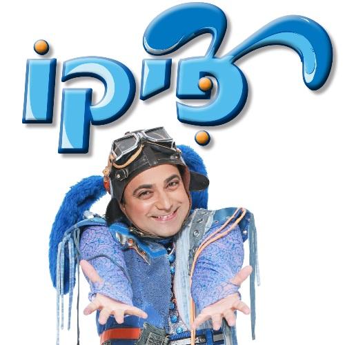 מופע של פיקו כוכב הילדים
