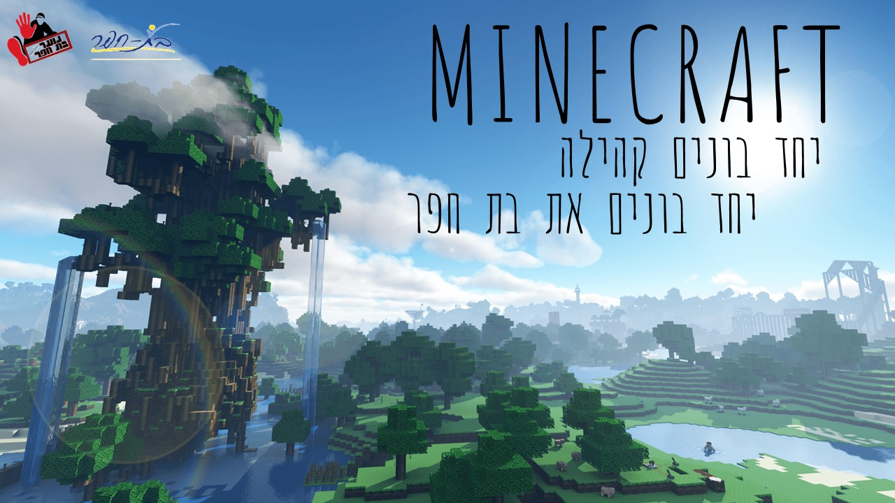 MINECRAFT – בת חפר