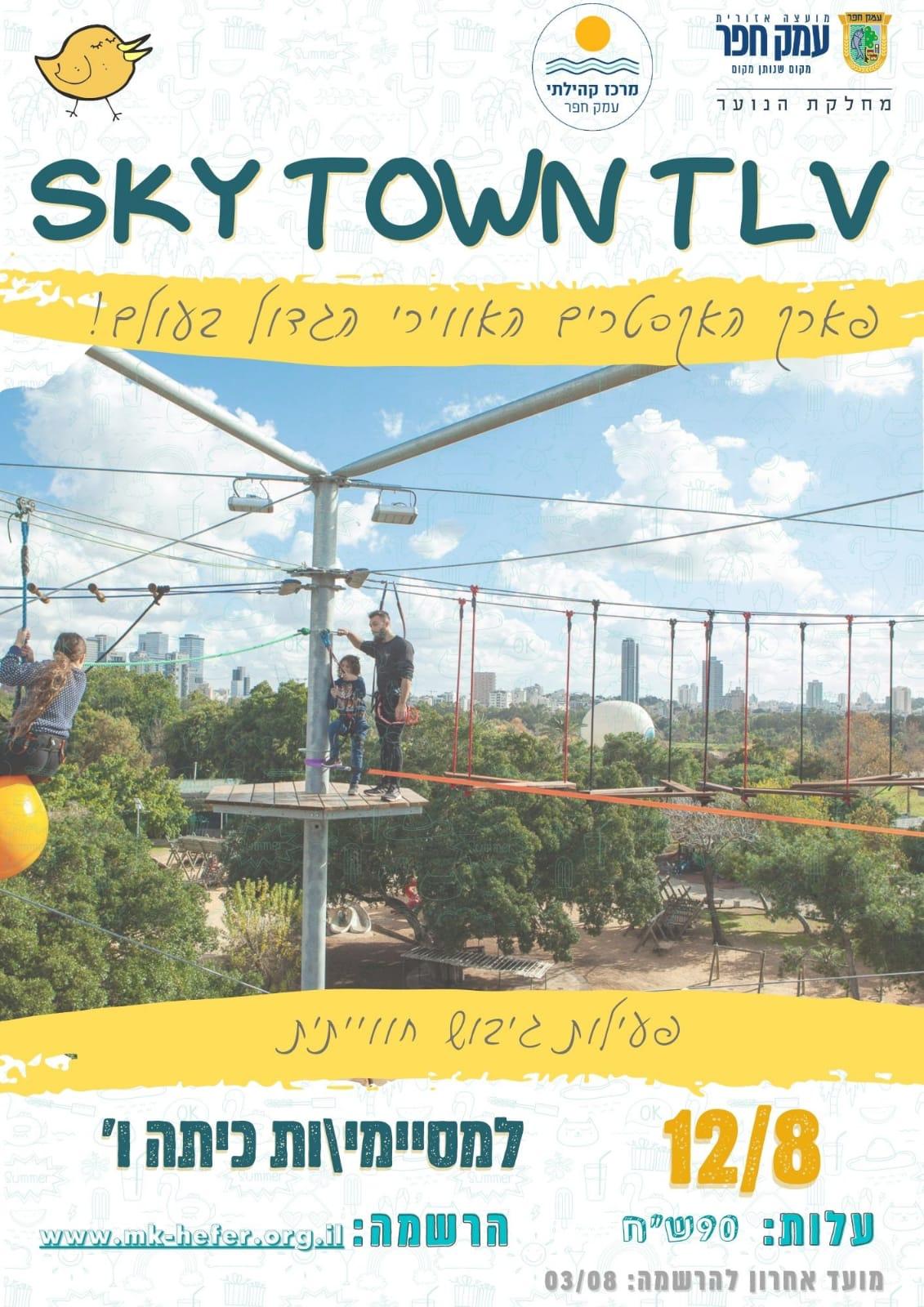 sky Town TLV – 12.8