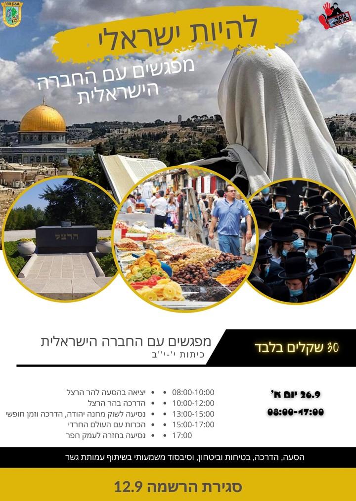 """להיות """"ישראלי"""" 26.9"""